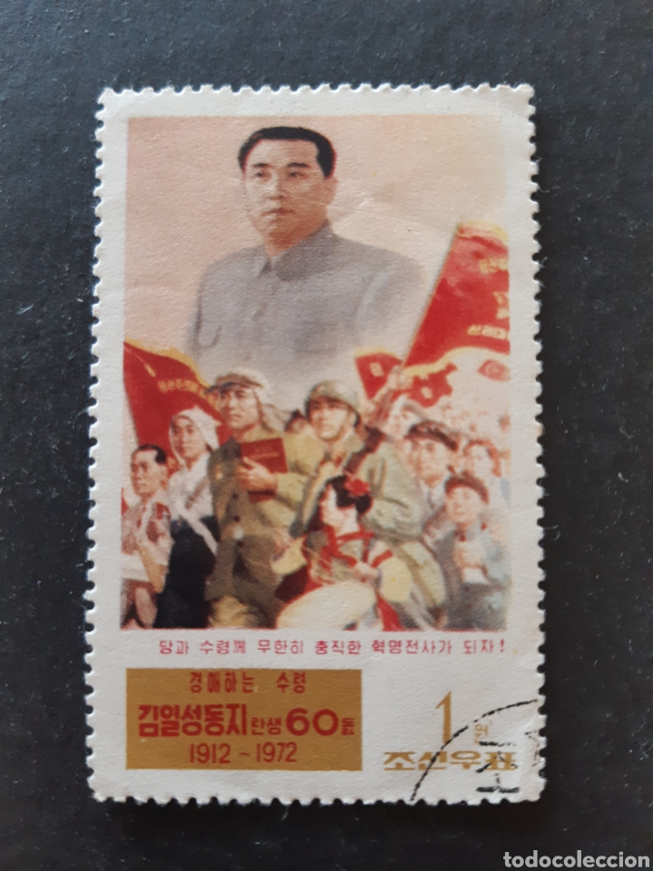 COREA NORTE, YVERT 972, 1972 (Sellos - Extranjero - Asia - Corea)