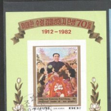 Sellos: KOREA 1982 FAMOUS PEOPLE, KIM II SUNG, IMPERF. SHEET, USED T.284. Lote 198273282