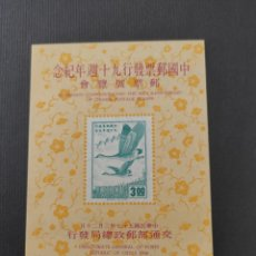 Sellos: CHINA TAIWÁN 1968 CHINO ESTAMPILLAS POSTALES 90TH ANIVERSARIO MINT MS644 ESTAMPILLADA SIN MONTAR. Lote 207648735