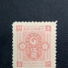 Sellos: ANTIGUO SELLO DE COREA 1900, YIN YANG, IMPERIAL KOREAN POST. Lote 212533180