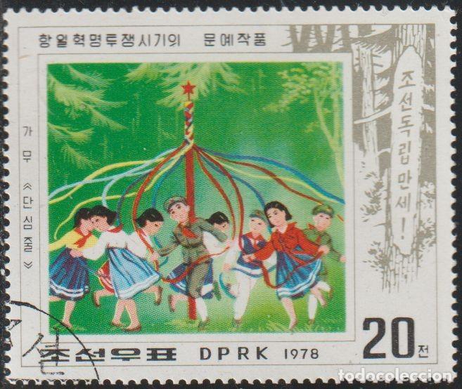 COREA NORTE 1978 SCOTT 1720 SELLO * ARTE DE LA REVOLUCION TANSIMJUL (MAYPOLE DANCE) MICHEL 1717 (Sellos - Extranjero - Asia - Corea)