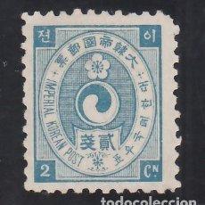 Sellos: COREA, 1900-05 YVERT Nº 18, 2 C. AZUL (DENT.10). Lote 232849695