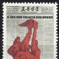 """Sellos: COREA DEL NORTE 1975 - 30º ANIV. DE LA PUBLICACIÓN DEL """"RONDONG SINMUN"""" - USADO. Lote 235222560"""