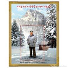 Sellos: DP5103 KOREA 2017 MNH 75TH ANNIVERSARY OF THE BIRTH OF KIM JONG IL. Lote 235485880