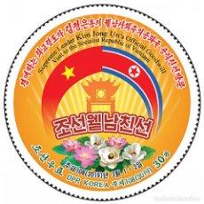 Sellos: DP5199A KOREA 2019 MNH KIM JONG-UN'S VISIT TO THE REPUBLIC OF VIETNAM. Lote 235486020