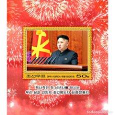 Sellos: DP4858A KOREA 2013 MNH KIM JONG IL'S BIRTHDAY. Lote 235486190
