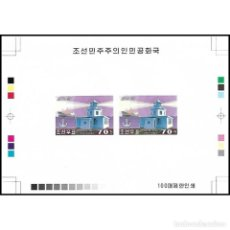 Sellos: 🚩 KOREA 2001 LIGHTHOUSES MNH - LIGHTHOUSES, IMPERFORATES. Lote 243290955