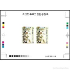 Sellos: 🚩 KOREA 2013 INTERNATIONAL GARDEN EXHIBITION MNH - FLOWERS. Lote 244890660