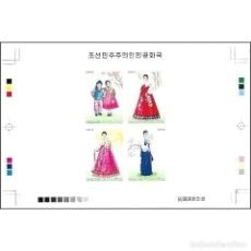 Sellos: 🚩 KOREA 2013 NATIONAL COSTUMES MNH - COSTUMES, IMPERFORATES. Lote 244890845