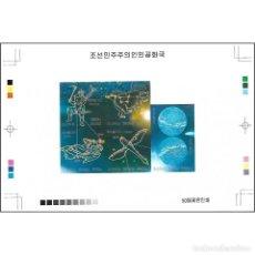 Sellos: 🚩 KOREA 2014 MILKY WAY GALAXY MNH - SPACE, STARS. Lote 244890980