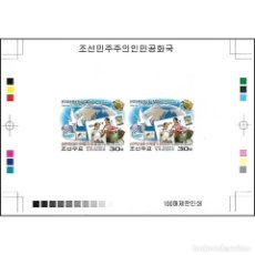 Sellos: 🚩 KOREA 2014 140TH ANNIVERSARY OF THE CREATION OF THE UNIVERSAL POSTAL UNION MNH - UNIVERS. Lote 244891040