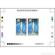 Sellos: 🚩 KOREA 2016 SCIENTIFIC AND TECHNICAL COMPLEX MNH - THE SCIENCE, SCIENCE AND TECHNOLOGY, I. Lote 244891410