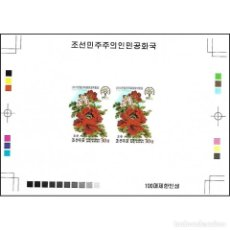 Sellos: 🚩 KOREA 2016 INTERNATIONAL HORTICULTURE EXHIBITION MNH - FLOWERS, IMPERFORATES. Lote 244891415