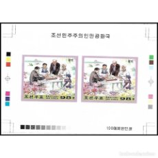 Sellos: ⚡ DISCOUNT KOREA 2004 MIND GAMES MNH - IMPERFORATES. Lote 253858865