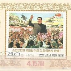 Sellos: COREA/KOREA - 1976 - TARJETA MÁXIMA - KIM IL SUNG. Lote 261212515