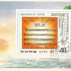 Sellos: COREA/KOREA 1978 - SONG OF KOREA - HOJA MÁXIMA. Lote 261212830