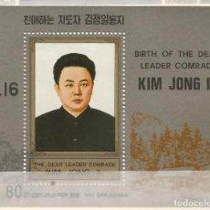 Sellos: COREA/KOREA 1968 - KIM JONG IL - HOJA MÁXIMA. Lote 261214250