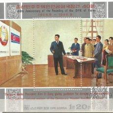 Sellos: COREA/KOREA 1988 - KIM IL SUNG - HOJA MÁXIMA. Lote 261214330