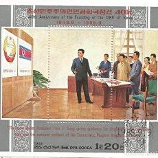 Selos: COREA/KOREA 1988 - HOJA MÁXIMA. Lote 261214975