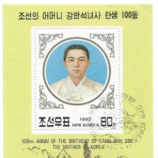 Selos: COREA/KOREA 1992 - KANG BAN SOK - HOJA MÁXIMA. Lote 261215820