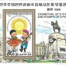 Sellos: COREA / KOREA - 1986 - EXHIBITION 3-D - HOJA MÁXIMA. Lote 261285615