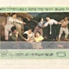 Sellos: COREA - 1974 - 3 SELLOS USADOS - COMPLETA. Lote 262288635