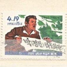 Francobolli: COREA - 1975 - 3 SELLOS - USADOS. Lote 262293370