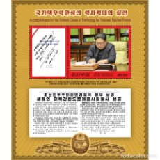Sellos: ⚡ DISCOUNT KOREA 2017 ACHIEVEMENT OF THE IMPROVEMENT OF NUCLEAR FORCES MNH - WEAPON. Lote 270388053