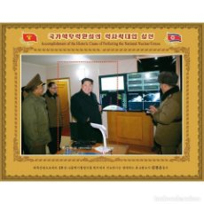 Sellos: ⚡ DISCOUNT KOREA 2017 ACHIEVEMENT OF THE IMPROVEMENT OF NUCLEAR FORCES MNH - WEAPON, STATE L. Lote 284374128