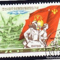 Timbres: ASIA. COREA DEL NORTE. ANIVERSARIO DEL PARTIDO SOCIALISTA. AÑO 1976. YT-1363. USADO SIN CHARNELA. Lote 284622293