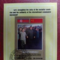 Francobolli: COREA DEL NORTE AÑO 1984. VISITAS DEL PRESIDENTE KIM IL SUNG A PAÍSES SOCIALISTAS. Lote 286191318