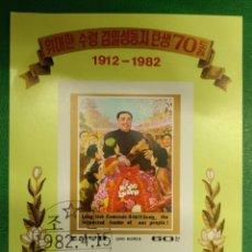 Francobolli: COREA DEL NORTE 1982. KIM II SUNG. MI:KP BL109. Lote 286214148