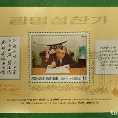 Sellos: COREA DEL NORTE 1993.CUMPLEAÑOS DE KIM JONG IL. MI:KP BL280,. Lote 286214533