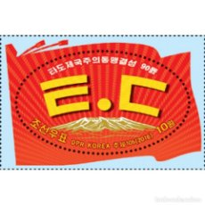 Sellos: DPR5092SI KOREA 2016 MNH 90TH ANNIVERSARY OF THE UNION AGAINST IMPERIALISM - NO PERFORATION. Lote 287519933