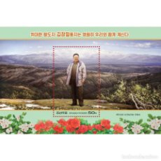 Sellos: DPR5098 KOREA 2016 MNH GREAT COMRADE KIM JONG IL WILL ALWAYS BE WITH US. Lote 287519958