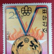 Sellos: COREA DEL NORTE 1976. JUEGOS OLÍMPICOS DE VERANO 1976 - MONTREAL (MEDALLAS)WALDEMAR CIERPINSKI, DDR. Lote 288597928