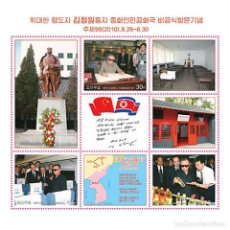 Sellos: ⚡ DISCOUNT KOREA 2010 KIM JONG IL'S VISIT TO THE PRC MNH - STATE LEADERS. Lote 289961368
