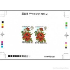 Sellos: ⚡ DISCOUNT KOREA 2016 INTERNATIONAL HORTICULTURE EXHIBITION MNH - FLOWERS, IMPERFORATES. Lote 289971453