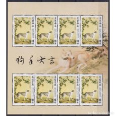 Sellos: ⚡ DISCOUNT KOREA 2017 YEAR OF THE DOG MNH - NEW YEAR, DOGS. Lote 289971778