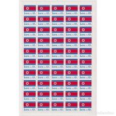 Sellos: ⚡ DISCOUNT KOREA 1994 NATIONAL FLAG MNH - FLAGS. Lote 289985663
