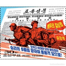 Sellos: DPR5063ASI KOREA 2016 MNH SLOGANS. Lote 293396243