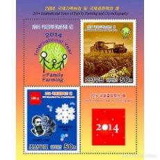 Sellos: DPR4935 KOREA 2014 MNH INTERNATIONAL YEAR OF FAMILY FARMING AND CRYSTALLOGRAPHY. Lote 293396313