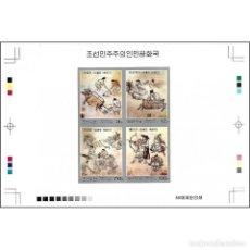 Sellos: DPR4516ASA KOREA 2007 MNH KOREAN FAMOUS PAINTINGS. Lote 293401713