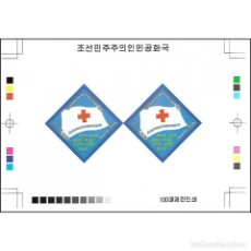 Sellos: DPR5094SA KOREA 2016 MNH 70TH ANNIVERSARY OF THE FOUNDING OF THE RED CROSS SOCIETY. Lote 293403773