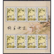 Sellos: DP-ML5135A KOREA 2017 MNH YEAR OF THE DOG. Lote 293403948