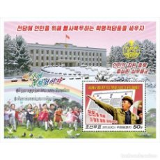 Sellos: ⚡ DISCOUNT KOREA 2017 NEW YEAR'S APPEAL MNH - EDUCATION, NEW YEAR. Lote 297146593