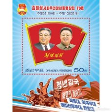 Sellos: ⚡ DISCOUNT KOREA 2016 70 YEARS OF THE SOCIALIST YOUTH UNION MNH - FLAGS, STATE LEADERS, COMM. Lote 297146708