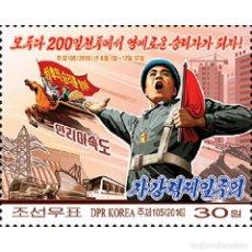 Sellos: ⚡ DISCOUNT KOREA 2016 200 DAY COMPANY MNH - FLAGS. Lote 297148243
