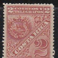 Sellos: COSTA RICA Nº 42 (AÑO 1892), ESCUDO DE COSTA RICA, NUEVO CON SEÑAL DE CHARNELA. Lote 59531487