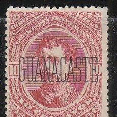 Sellos: COSTA RICA PROVIENCIA DE GUANACASTE Nº 58 (AÑO 1889), NUEVO SIN GOMA. Lote 59532235
